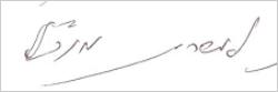גרפולוגיה ושעמום בכתב היד