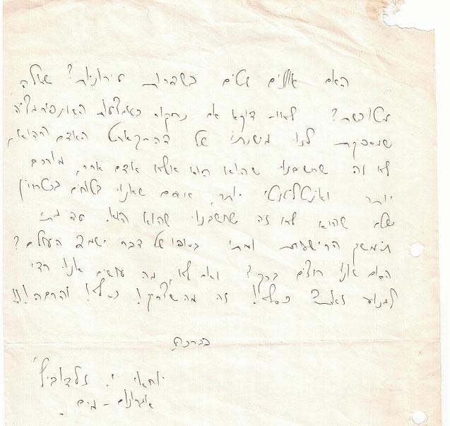 כתב ידו של ארז טל