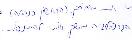 גרפולוגים והבנת כתב היד