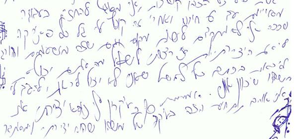 יציבות בכתב היד