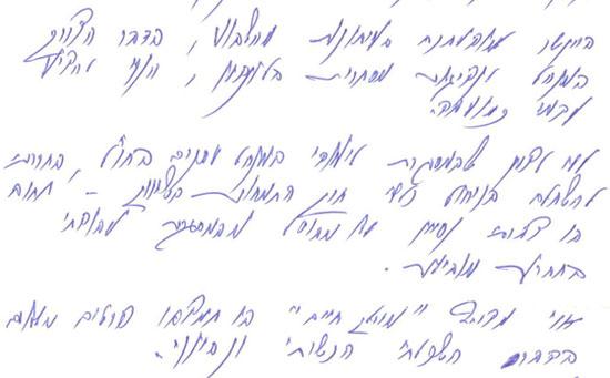 כתב היד