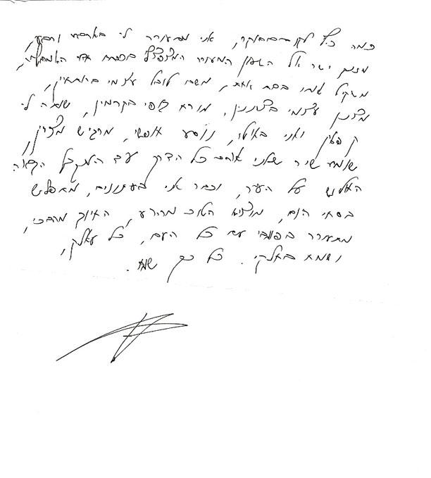 כתב ידו של אברי גלעד