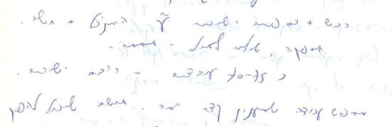 כתב היד 'פרסונה'