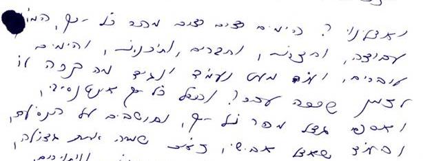 כתב ידו של ציפי שביט